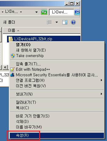 파일 속성 클릭