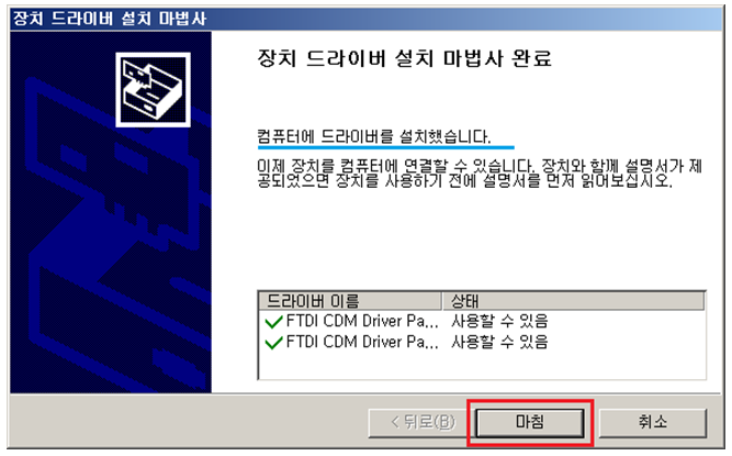 Device Driver Manual Installation 10