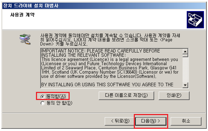 Device Driver Manual Installation 9